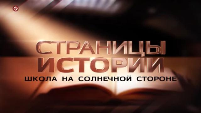 Страницы истории. Выпуск32.