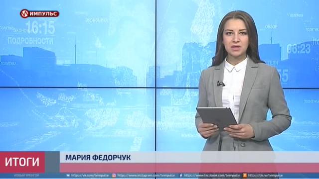 Подводя итоги. Выпуск от20января 2019г.