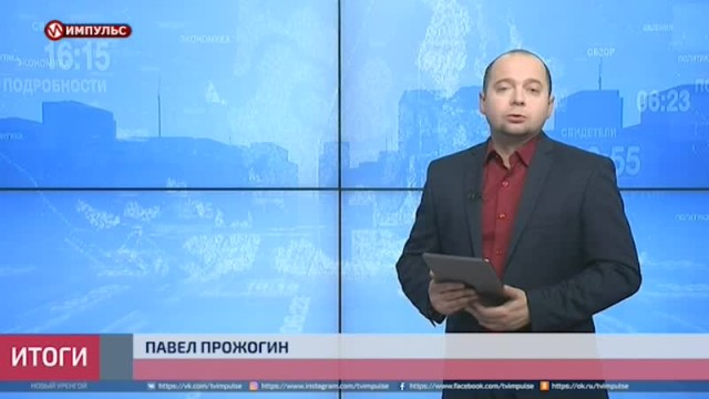 Подводя итоги. Выпуск от27января 2019г.