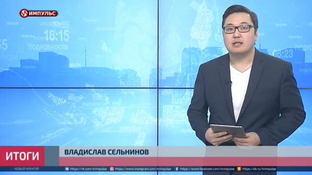 Подводя итоги. Выпуск от3февраля 2019г.