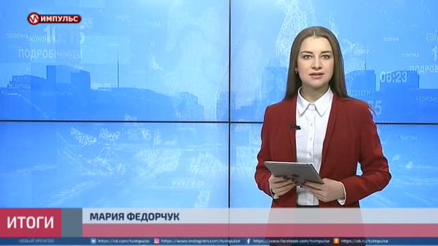 Подводя итоги. Выпуск от10марта 2019г.