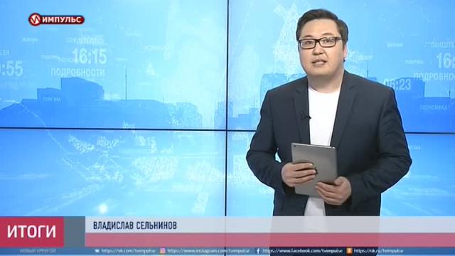 Подводя итоги. Выпуск от17марта 2019г.