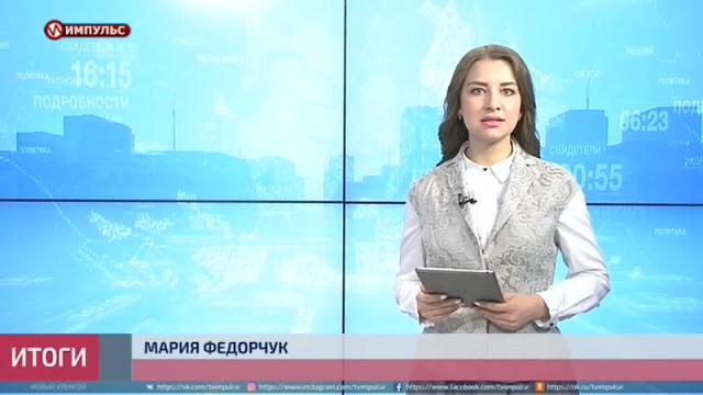 Подводя итоги. Выпуск от26апреля 2019г.