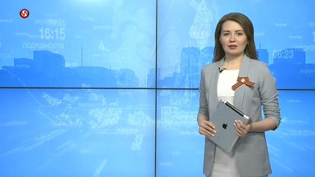 Подводя итоги. Выпуск от12мая 2019г.
