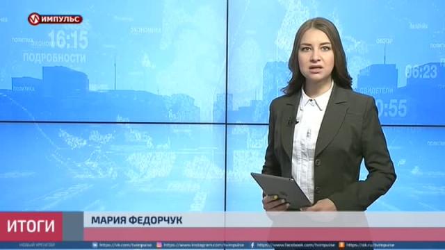 Подводя итоги. Выпуск от19мая 2019г.