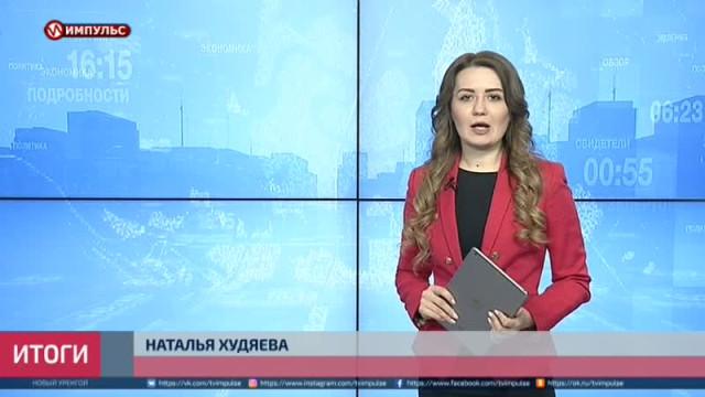 Подводя итоги. Выпуск от26мая 2019г.