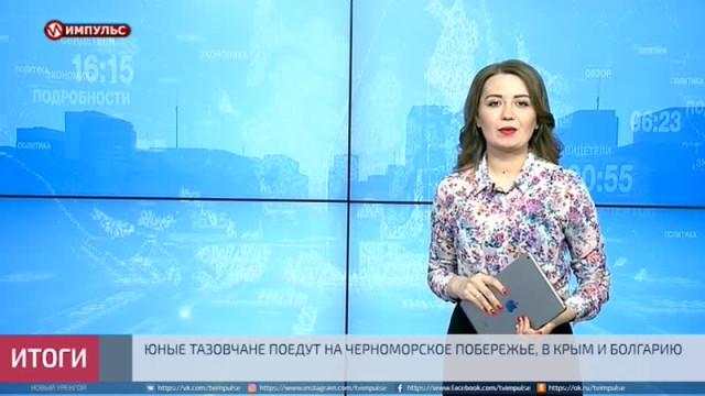 Подводя итоги. Выпуск от2июня 2019г.