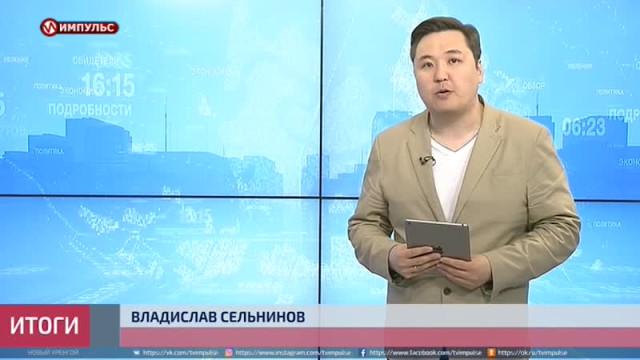 Подводя итоги. Выпуск от9июня 2019г.