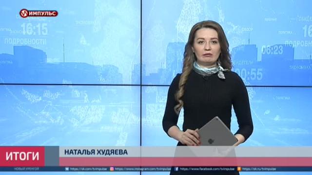 Подводя итоги. Выпуск от16июня 2019г.