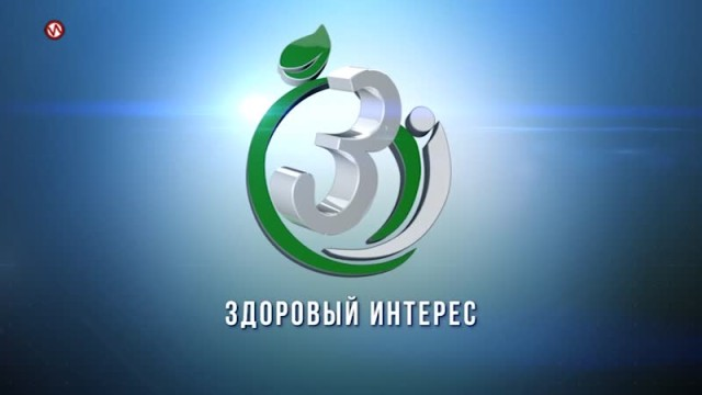 Здоровый интерес. Выпуск86.
