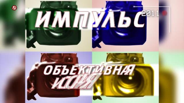 Ретро-Импульс. Выпуск6.