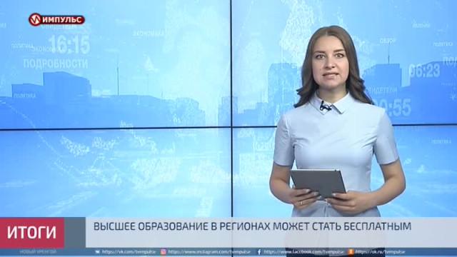 Подводя итоги. Выпуск от28июля 2018г.