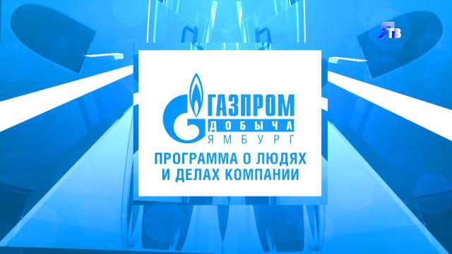 Газпром добыча Ямбург. Выпуск от29июня 2020г.