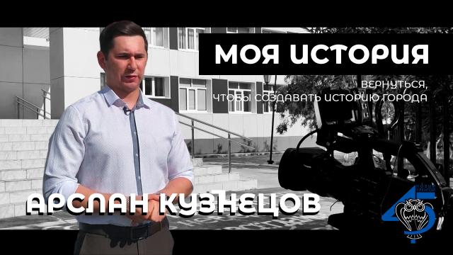 Моя история. Выпуск3. Арслан Кузнецов