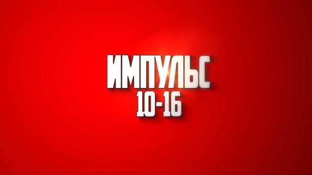 Импульс 10-16. Выпуск 140.