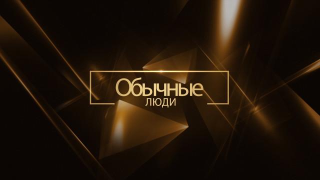 Обычные люди. Выпуск 29часть 2. Алексей Матвеев