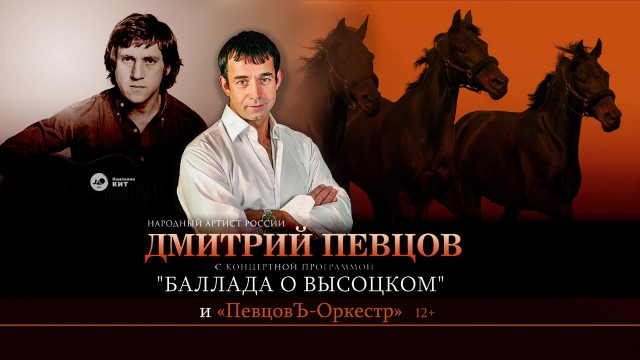 «Баллада о Высоцком» концерт Д. Певцова
