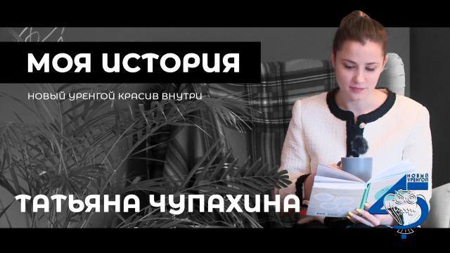 Моя история. Выпуск 19. Татьяна Чупахина