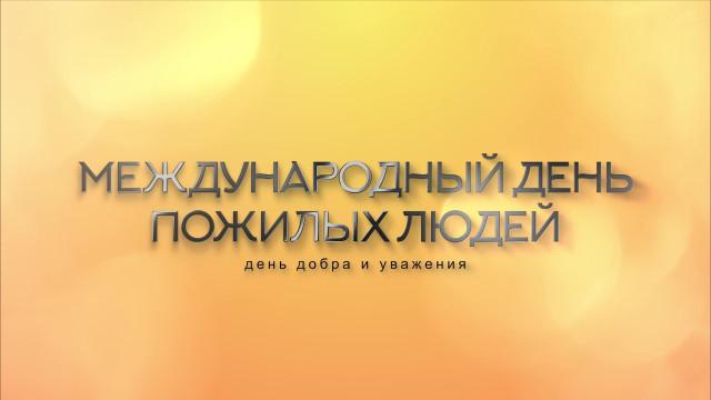 Концерт ГДК «Октябрь». Международный день пожилых людей.