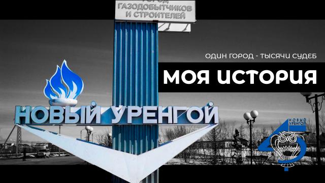 МОЯ ИСТОРИЯ. Выпуск10. Ирина Груздева