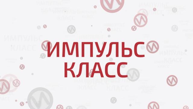 Импульс-класс. Выпуск24