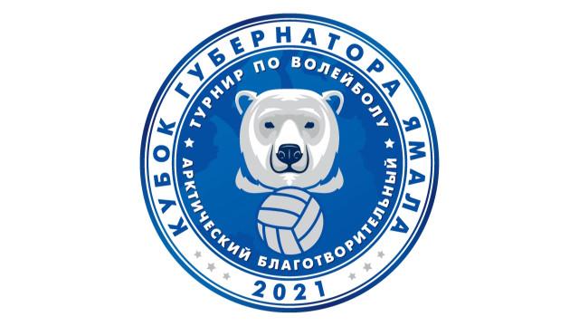 Кубок Губернатора — благотворительный волейбол