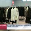 ВТЦ«Космос» работает выставка-продажа меховых изделий.