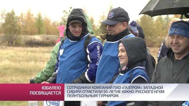 Сотрудники компаний ПАО «Газпром» Западной Сибири отметили 50-летие Южно-Русского НГКМ пейнтбольным турниром