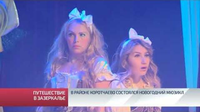 Врайоне Коротчаево состоялся новогодний мюзикл.