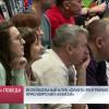 Волейбольный клуб «Факел» разгромил красноярский «Енисей».