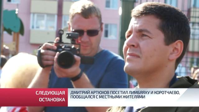 Дмитрий Артюхов посетил Лимбяяху иКоротчаево, пообщался сместными жителями