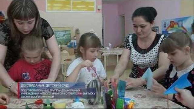 Подготовительные группы дошкольных учреждений Нового Уренгоя готовятся квыпуску своих воспитанников.