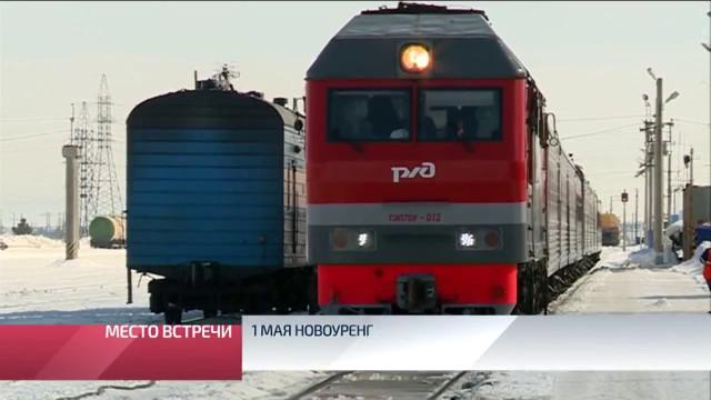 1мая новоуренгойский железнодорожный вокзал отметит третий день рождения.