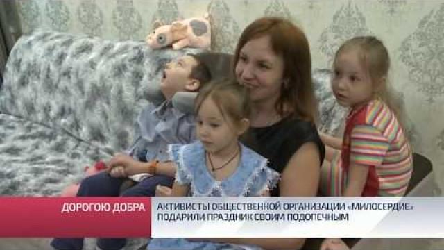 Активисты общественной организации «Милосердие» подарили праздник своим подопечным.