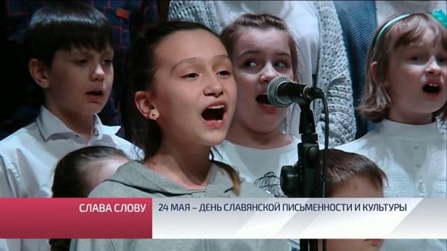 24мая— День славянской письменности икультуры.