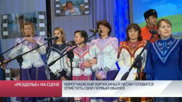 Коротчаевский хор казачьей песни готовится отметить свой первый юбилей.