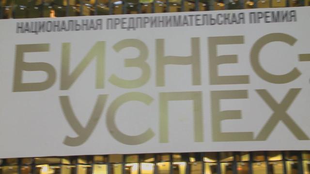 Стали известны имена финалистов национальной премии «Бизнес-успех»