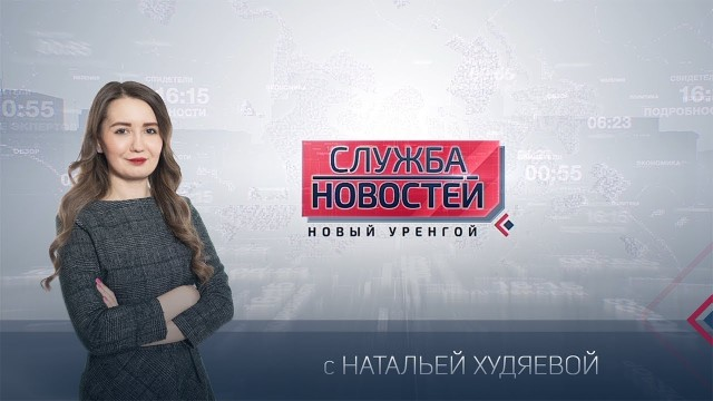 Служба новостей. Выпуск от30апреля 2020г.