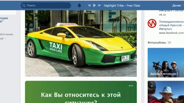 Новоуренгойцы жалуются нарезкое увеличение стоимости услуг такси
