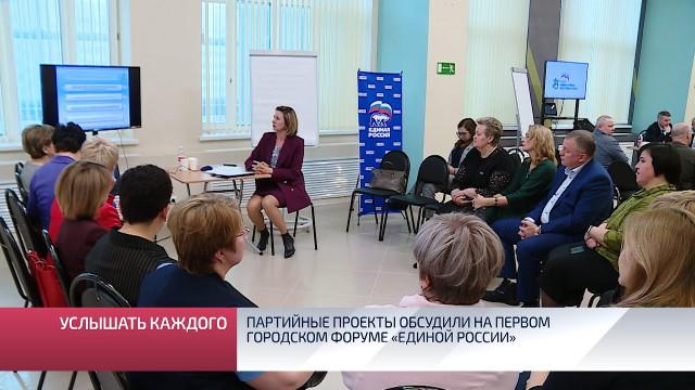 Партийные проекты обсудили напервом городском форуме «Единой России»