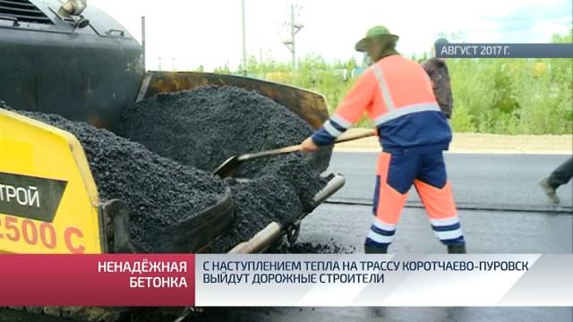 Снаступлением тепла натрассу Коротчаево-Пуровск выйдут дорожные строители.