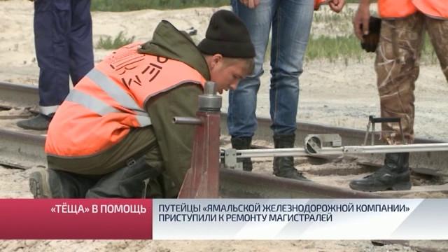 Путейцы «Ямальской железнодорожной компании» приступили кремонту магистралей.