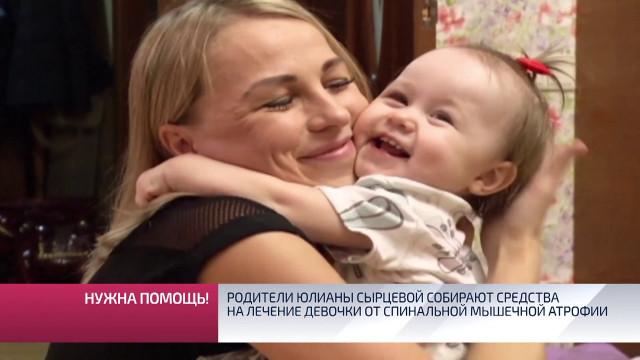 Родители Юлианы Сырцевой собирают средства налечение девочки отспинальной мышечной атрофии