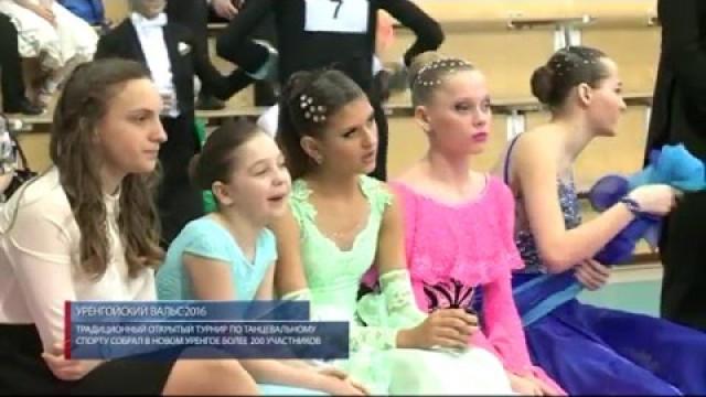 Традиционный открытый турнир потанцевальному спорту собрал вНовом Уренгое более 200 участников.
