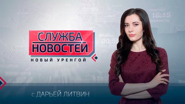 Служба новостей. Выпуск от20мая 2020г.