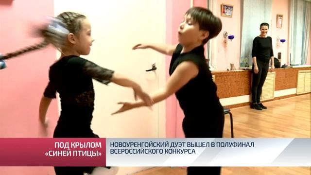 Новоуренгойский дуэт вышел вполуфинал всероссийского конкурса.