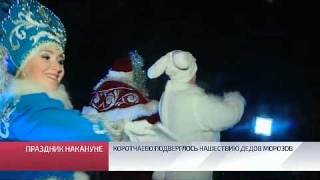 Коротчаево подверглось нашествию Дедов Морозов.