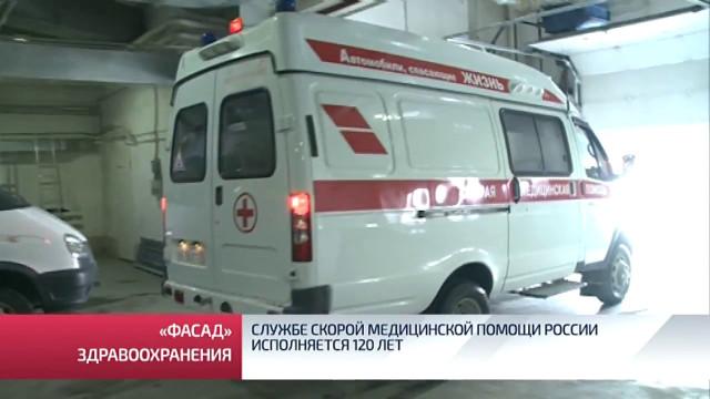 Службе скорой медицинской помощи России исполняется 120 лет.