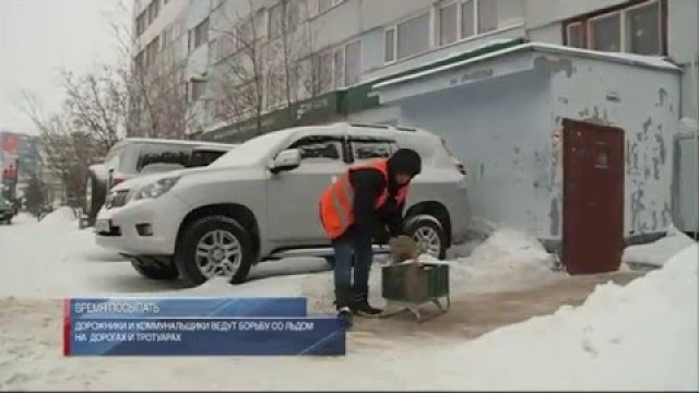 Дорожники икоммунальщики ведут борьбу сольдом надорогах итротуарах.
