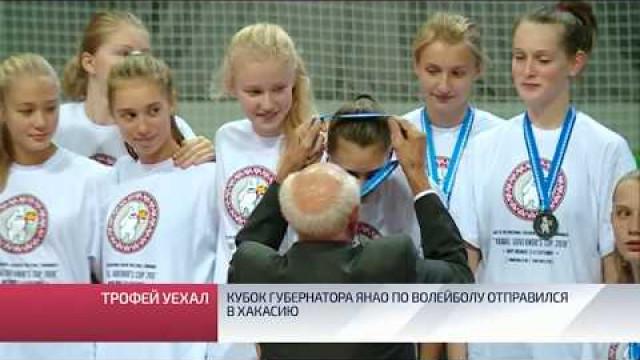 Кубок Губернатора ЯНАО поволейболу отправился вХакасию.